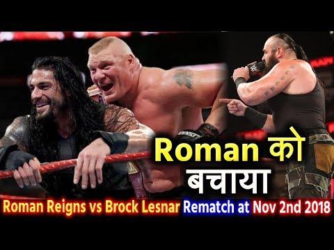 Brock Lesnar Saves Roman Reigns From Braun Strowman - WWE Roman Reigns vs Brock Lesnar | WWE RAW