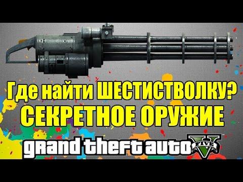 GTA 5 - Где найти миниган? [Шестистволка] - Секретное оружие