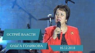 Остриё власти. Ольга Голикова. 16 декабря 2018 года