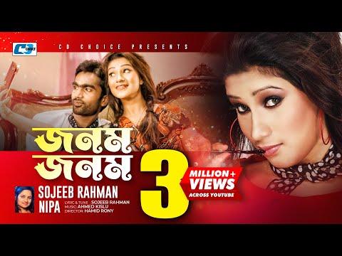 Jonom Jonom | Sojeeb Rahman | Nipa |...