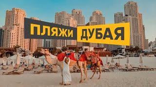 Пляжи Дубая JBR Beach Jumeirah Beach Burj Al Arab БюджеТрип