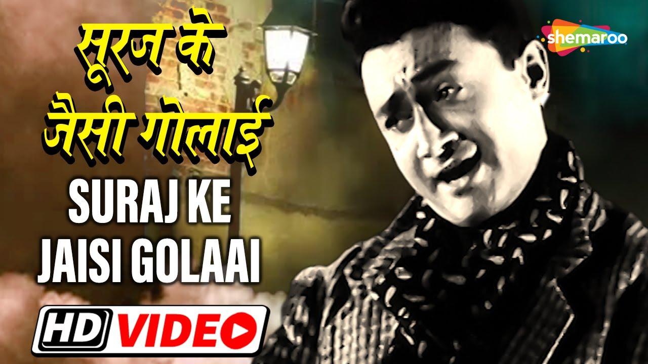 देव आनंद के मस्ती भरी गीत - सूरज के जैसी गोलाई | Suraj Ke Jaisi Golaai - HD Video | Kala Bazaar 1960