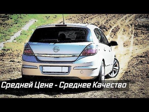 Стоит ли Покупать Opel Astra H (2004-2010)?