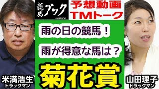 【競馬ブック】菊花賞 2017 予想【TMトーク】