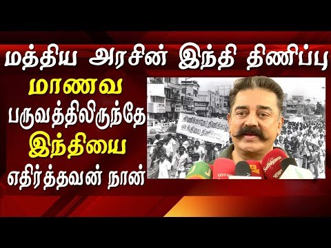 Tamilnadu will never accept hindi imposition says mnm chief kamalhassan    Kamalhassan came to cast his vote for dancers union. While addressing the press and he told people to preserve water and that is the only way to stop water scarcity in future . When he was asked about the removal of regional languages in postal departments exam he told that tamilnadu will never accept hindi and strongly condemned the act