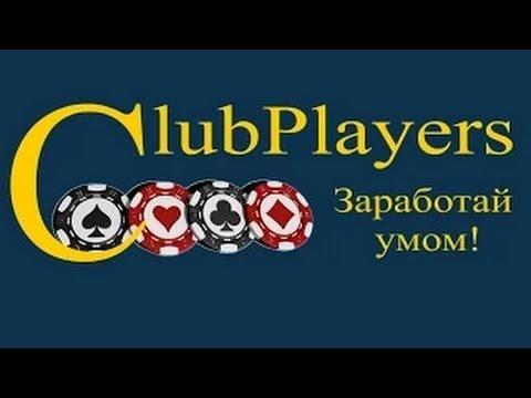 Как заработать на онлайн играх   ClubPlayers Ru   Заработок на играх   Онлайн игры на деньги