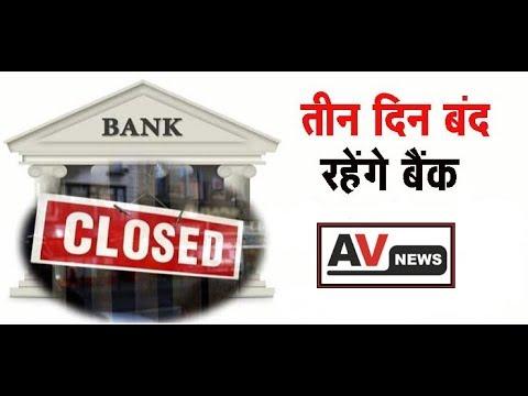 कल से तीन दिन बंद रहेंगे बैंक(bank will remain closed for three days)