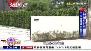 宜蘭農舍變豪宅 鑽漏洞巧門大公開【3600秒】