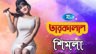 Gambar cover Taroka Alap | তারকালাপ | Shimla | শিমলা | Celebrity Talkshow | Rtv Entertainment