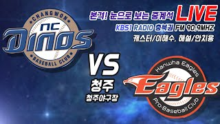 [생방송] NC다이노스 vs 한화이글스 프로야구 190716ㅣKBS청주 라디오ㅣ중계석 camㅣ시청자 참여 이벤트ㅣ청주야구장 thumbnail