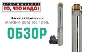 Насос скважинный MARINA SCM 100-10-HL - насосы для воды купить насос в Москве(Строймаркет