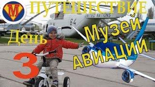 видео Музей вертолётов
