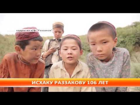 В Кыргызстане отмечают 106-летие Исхака Раззакова