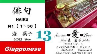 Haiku 俳句(Italiano-Giapponese) 1~50 https://www.amazon.co.jp/dp/...