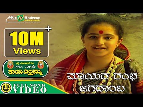 Mayada Rambha Jagadamba | Video Song | Kannada Devotional Songs