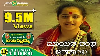 Mayada Rambha Jagadamba | Song | Kannada Devotional Songs