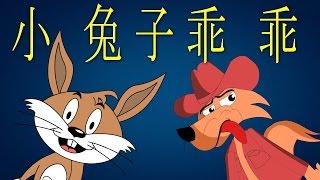 儿歌 小兔乖乖 | Xiao Tu Zi Guai Guai | Well-behaved Little Rabbit | 童谣 | 歡樂童謠-小毛驢
