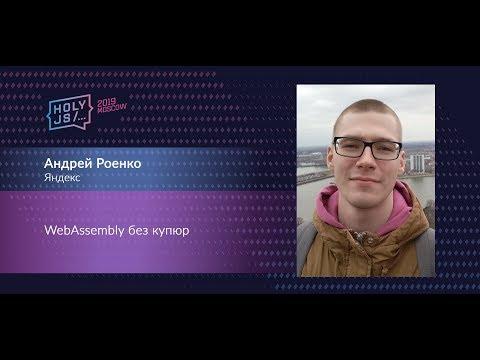 Андрей Роенко — WebAssembly без купюр