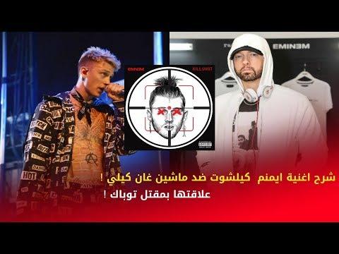 الضربة القاضية من امنم الى ماشين غان كيلي ! 😱 (الشرح بالعربية) | Eminem - Killshot
