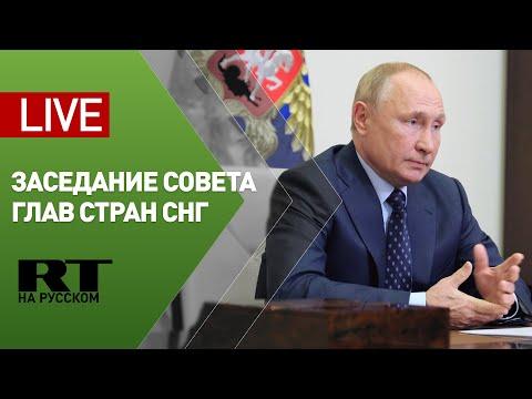 Путин выступает на заседании Совета глав государств СНГ — LIVE