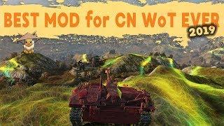 Лучший МОД для нагиба | BEST MOD for CN WoT 2019