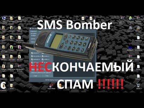 SMS Bomber БЕЗЧИСЛЕННЫЕ СМС НА ТЕЛЕФОН!!!