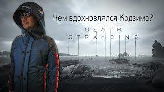 Death Stranding - Чем мог вдохновляться Кодзима?