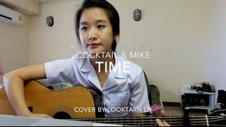 กาลเวลาพิสูจน์คน Feat.ไมค์ ภิรมย์พร - COCKTAIL「Cover  by Looktarn LN」