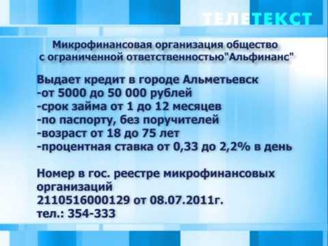 Кредиты в Альметьевске РТ