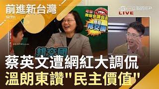 蔡英文被大開玩笑連中國網友都不敢來酸?溫朗東:展現台灣民主政體的價值|林楚茵主持|【前進新台灣焦點話題】20190320|三立新聞台 thumbnail
