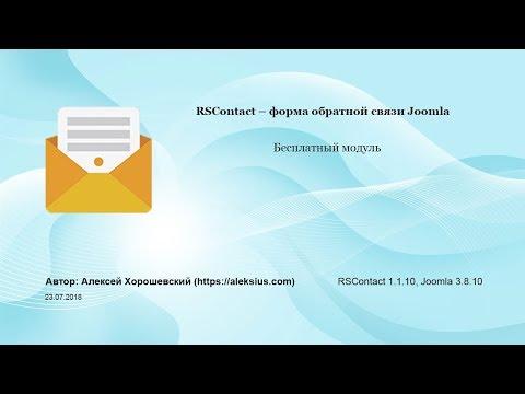 RSContact – форма обратной связи Joomla
