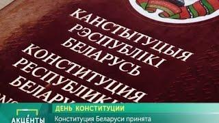 АКЦЕНТЫ  День Конституции