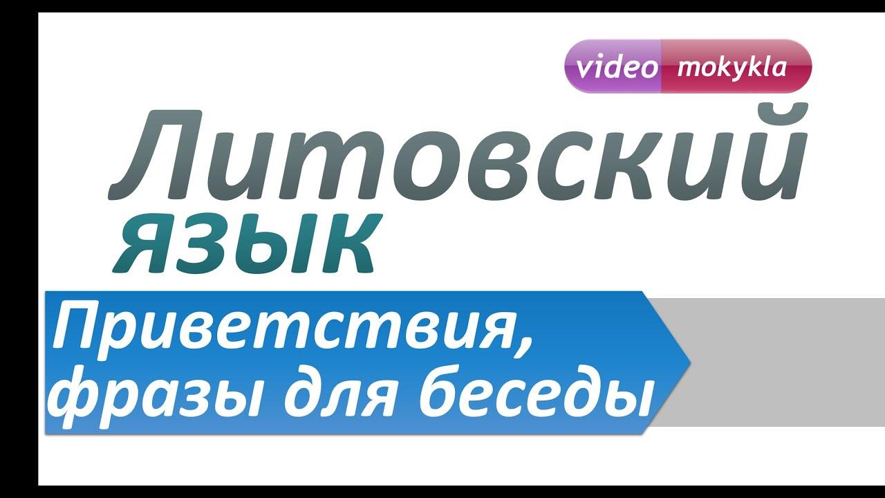 Изучение литовского языка с русского в mp3 как получить вид на жительство в словакии