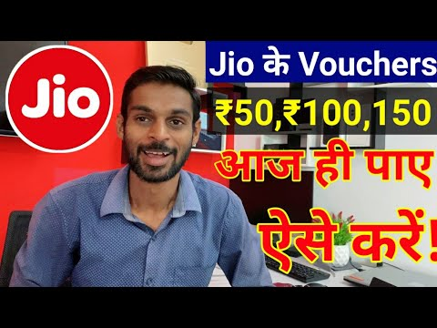 Jio Rs.50,Rs.100 & Rs.150 Discount Vouchers | How to Get Jio Rs.50 Vouchers in 2020 | Jio New Offer
