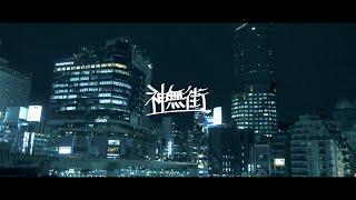 【MV】神無街 (Prod. by アザミ) / BOOGEY VOXX