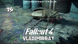 Fallout 4 Полное прохождение.Вот это да Легендарный Радтаракан. Выживание . 19