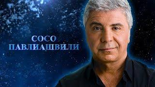 СОСО ПАВЛИАШВИЛИ - 'Жиган-лимон'. Премьера 2018! Хит с нового альбома памяти Михаила Круга.