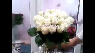 Заказ цветов в Краснодаре - 21 белая роза(Белый цвет — это солнце, воздух, духовная власть-именно это и будет олицетворять этот букет из двадцати..., 2013-09-14T08:18:28.000Z)