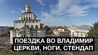 Денис Чужой. Стендап во Владимире. Невошедшее в «Открытый микрофон» на ТНТ