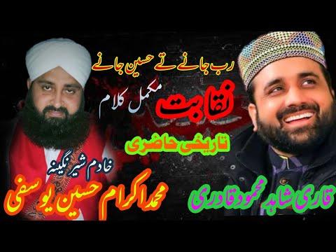 Rab jany ty hussain jany (hafiz muhmmad ikram hussain yousufi with alhaaj qari shaid Mahmood Qadri)