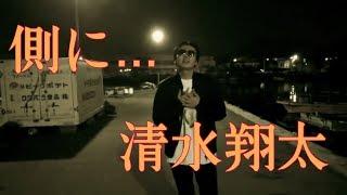 清水翔太さんの 『側に... 』をカバーしました。さらに初めての試みでPV...