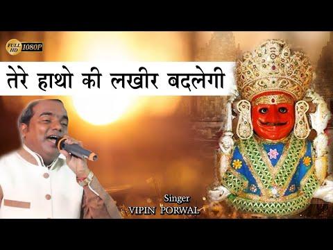 तेरे हाथो की लखीर बदलेगी  -2017 लेटेस्ट Nakoda Bhairav Song --Vipin Porwal Jain - Sav Jainguruganesh