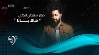 فقار سعدي  الحلي - قالا بالا - فديو كليب جديد و حصري -  2020 - Fakar Saade al hile - kala bala