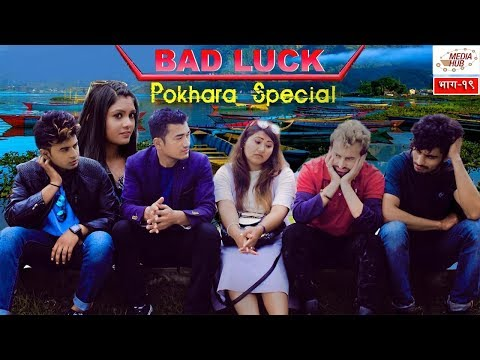 Bad Luck | Episode 19 | Nepali Comedy Series