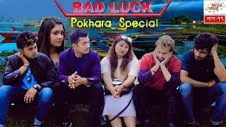 Bad Luck || Episode-19 || 21-April-2019 || By Media Hub Official Channel