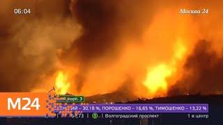 Смотреть видео Крупный пожар произошел на складе на северо-западе Москвы - Москва 24 онлайн