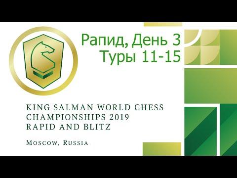 Чемпионат мира по рапиду 2019 под патронажем короля Салмана. Туры 11-15