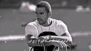 Amr diab-awel youm fel bo3d أول يوم في البعد