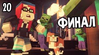 Minecraft Story Mode Episode 6 Прохождение На Русском 20 ФИНАЛ ЭПИЗОДА 6 Ending