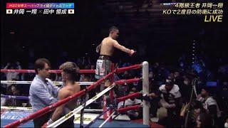 井岡一翔×田中恒成  WBO世界スーパーフライ級タイトルマッチ